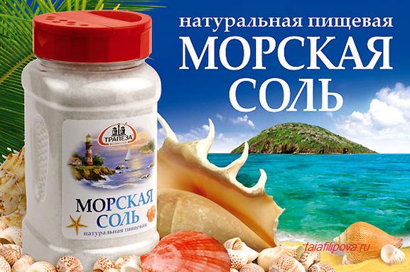 морская соль- польза или вред