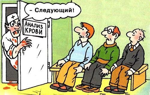 Sdacha analiza krovi - shutochnaya kartinka