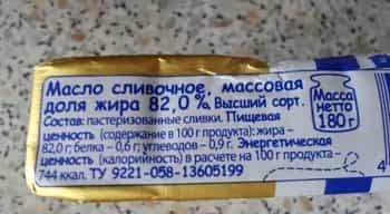 maslo slivochnoe