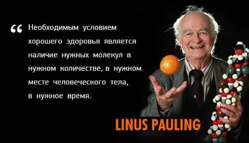 Lajnus Poling