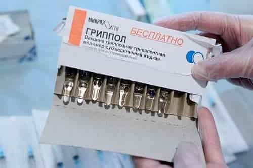 Vakcina dlya profilaktiki grippa