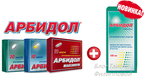 Protivovirusnoe sredstvo - Arbidol