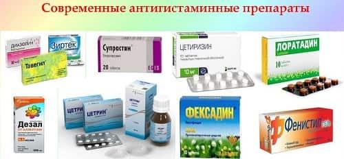 Sovremennye antigistaminnye preparaty