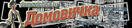 Логотип сайта Домовичка
